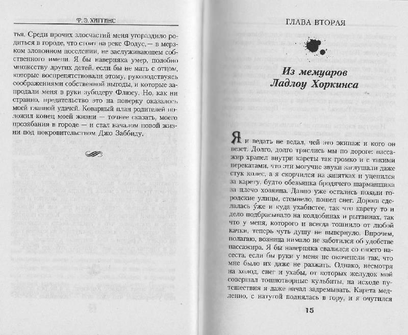 Иллюстрация 5 из 23 для Черная книга секретов - Ф. Хиггинс | Лабиринт - книги. Источник: Avdeeff