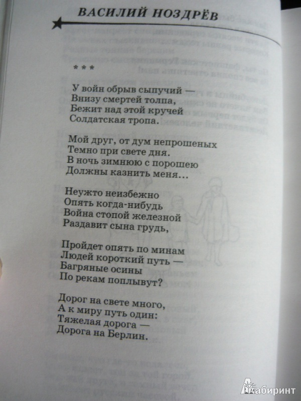 так военные стихи стихи дядей отцовской линии