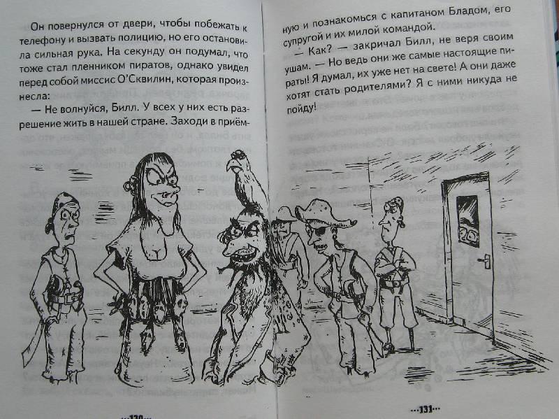 Иллюстрация 18 из 23 для Самый зверский зверь и другие истории - Гарт Никс | Лабиринт - книги. Источник: Ольга