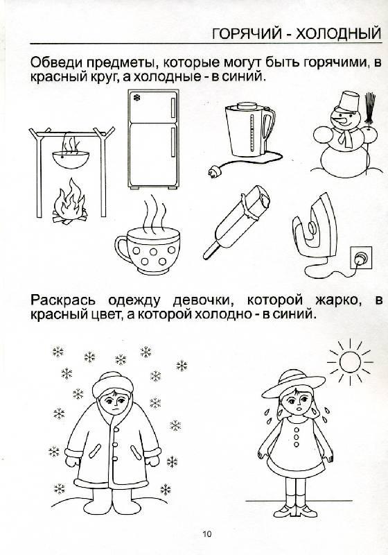 Развитие речи в картинках для дошколят
