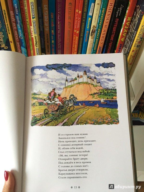 Иллюстрация 89 из 109 для Конек-Горбунок - Петр Ершов | Лабиринт - книги. Источник: Шестакова  Мария Сергеевна