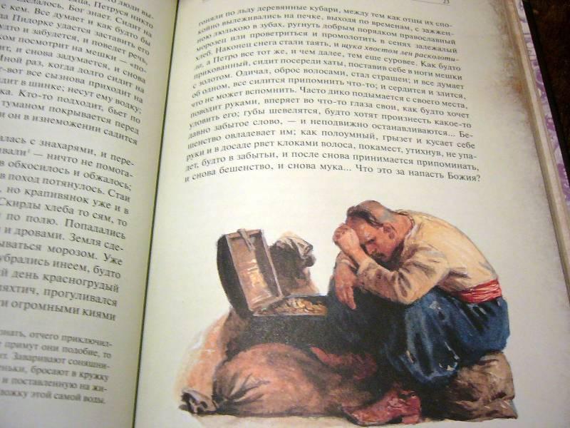 Иллюстрация 85 из 94 для Вечера на хуторе близ Диканьки - Николай Гоголь   Лабиринт - книги. Источник: Nika