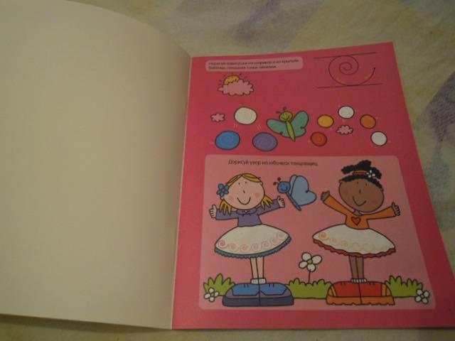 Иллюстрация 3 из 7 для Тренируем руку. Для детей от 5 лет | Лабиринт - книги. Источник: Iwolga