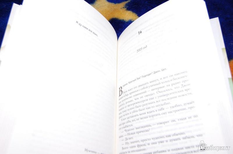 Иллюстрация 19 из 44 для Последнее письмо от твоего любимого - Джоджо Мойес   Лабиринт - книги. Источник: evil_academic