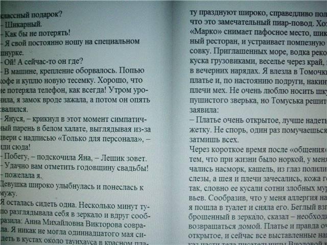 Иллюстрация 1 из 15 для Зимнее лето весны - Дарья Донцова | Лабиринт - книги. Источник: света