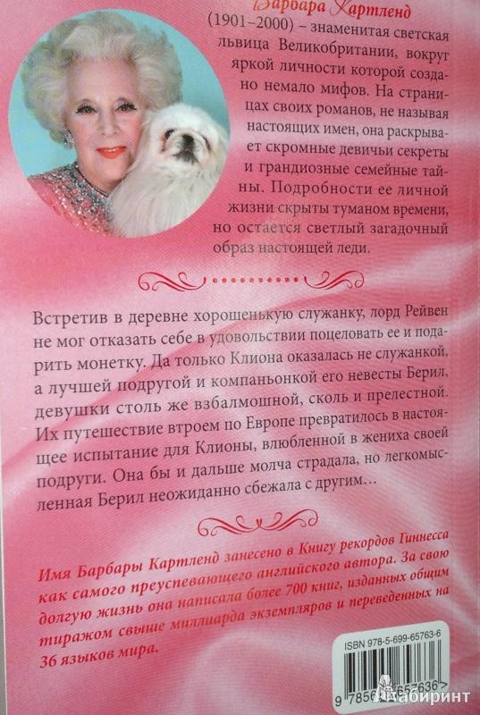 Иллюстрация 2 из 5 для Монетка на счастье - Барбара Картленд | Лабиринт - книги. Источник: Леонид Сергеев
