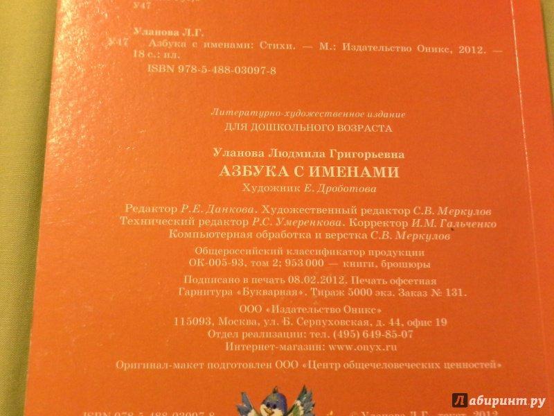 Иллюстрация 15 из 30 для Азбука с именами - Людмила Уланова | Лабиринт - книги. Источник: Родионова Жанна