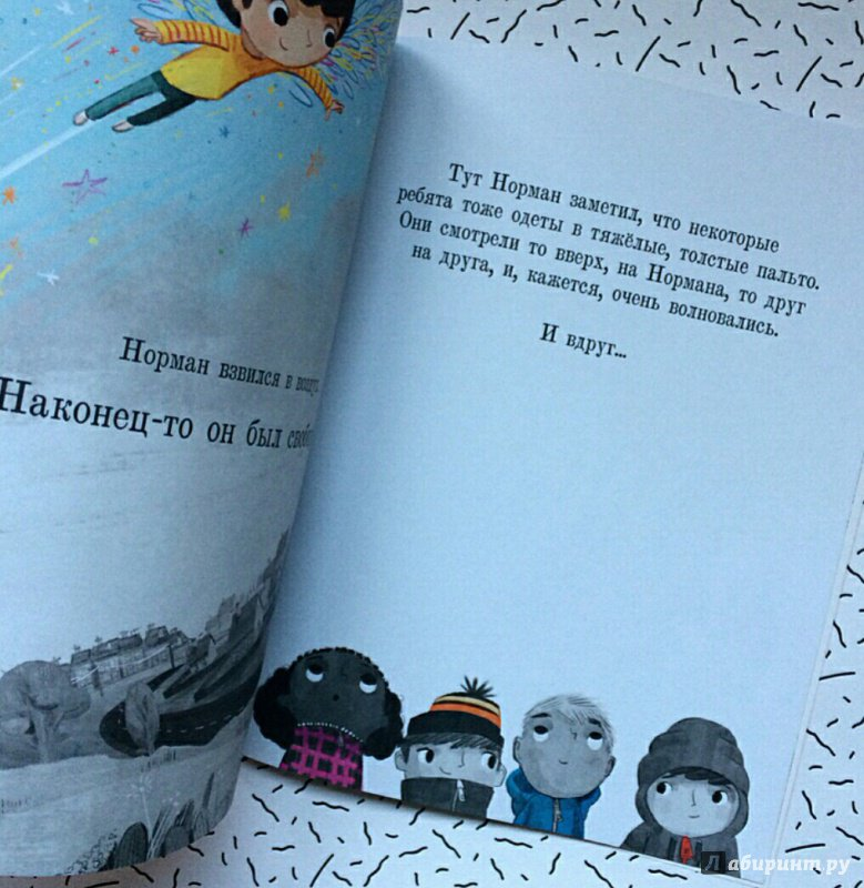 Иллюстрация 21 из 63 для (Не) обыкновенный Норман - Том Персиваль | Лабиринт - книги. Источник: bookchik