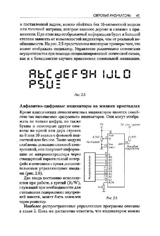 Иллюстрация 22 из 27 для Как проектировать электронные схемы - Клод Галле | Лабиринт - книги. Источник: Юта