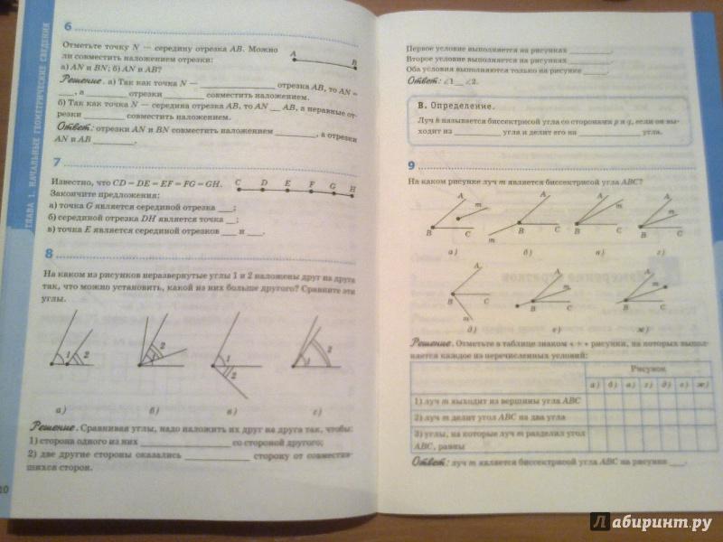 Иллюстрация 6 из 18 для Геометрия. 7 класс. Рабочая тетрадь к учебнику Л. С. Атанасяна и др. ФГОС - Глазков, Камаев | Лабиринт - книги. Источник: Юлиана  Юлиана