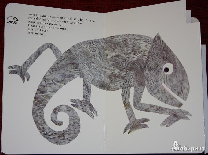 Иллюстрация 13 из 13 для Мечтательный хамелеон - Эрик Карл   Лабиринт - книги. Источник: КНИЖНОЕ ДЕТСТВО