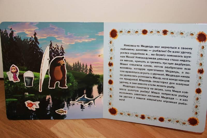 Иллюстрация 6 из 11 для Лето. Маша и Медведь. Книжка с магнитными картинками | Лабиринт - книги. Источник: Vilvarin  laurea