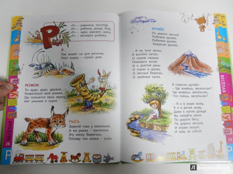 Веселая азбука в стихах и картинках богдарин