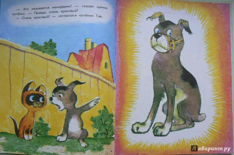 Остер котенок по имени гав с картинками