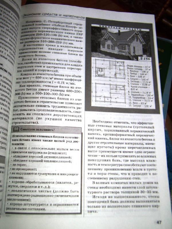 Иллюстрация 2 из 4 для Все о строительстве современных домов | Лабиринт - книги. Источник: Алёнка
