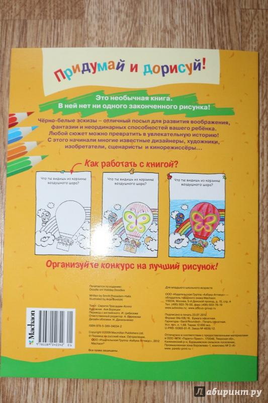 Иллюстрация 29 из 29 для Книга детского творчества. Удивительное путешествие - Смрити Прасадам-Холлз   Лабиринт - книги. Источник: Террил