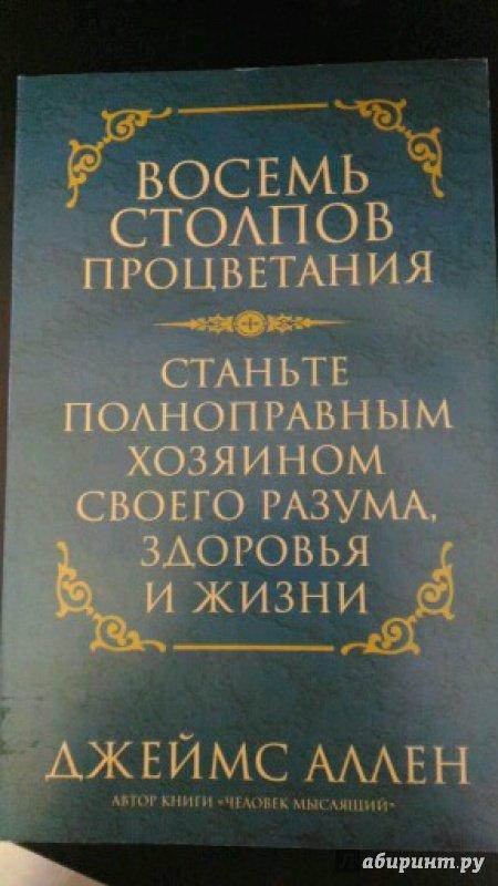 Иллюстрация 13 из 24 для Восемь столпов процветания: Станьте полноправным хозяином своего разума, здоровья и жизни - Джеймс Аллен   Лабиринт - книги. Источник: Микулина Виктория