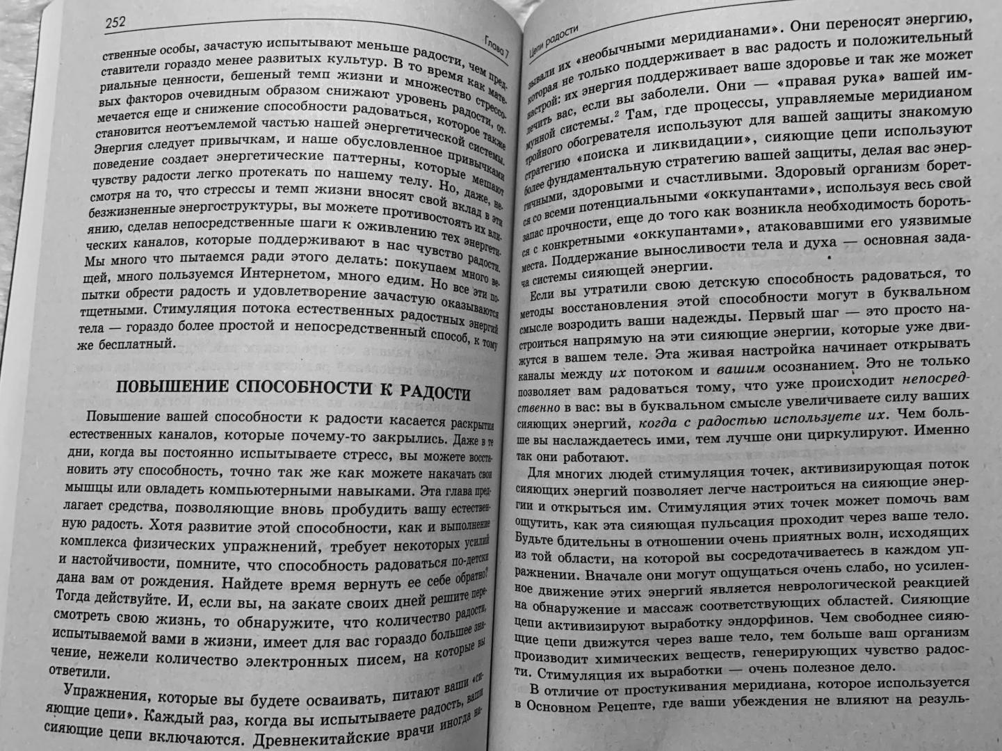 Иллюстрация 15 из 19 для Энергетическая психология. Уникальные методики трансформации личности - Иден, Файнштейн, Крэйг | Лабиринт - книги. Источник: Розочка