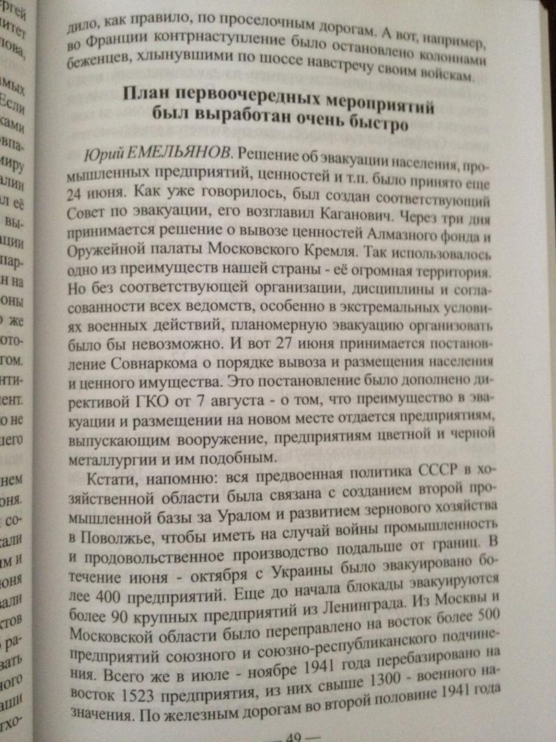 Иллюстрация 7 из 8 для Победа и Сталин | Лабиринт - книги. Источник: DSD