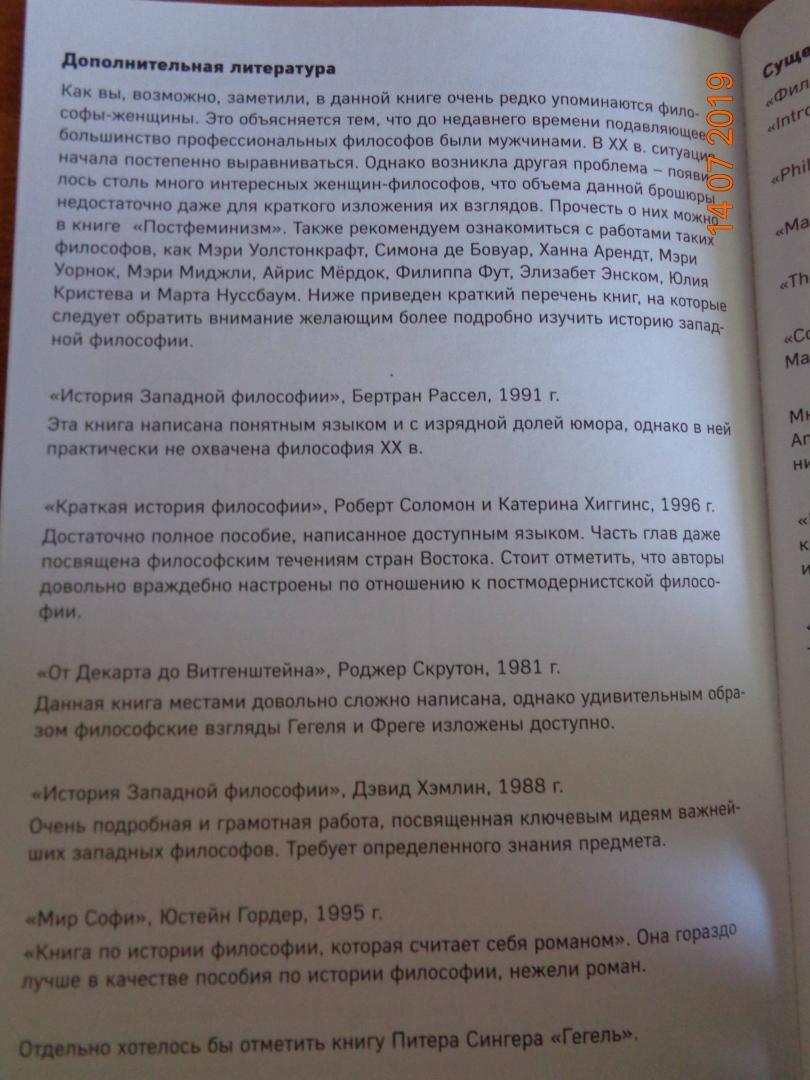 Иллюстрация 23 из 25 для Философия в комиксах - Дэйв Робинсон | Лабиринт - книги. Источник: Черноскутова  Татьяна Сергеевна