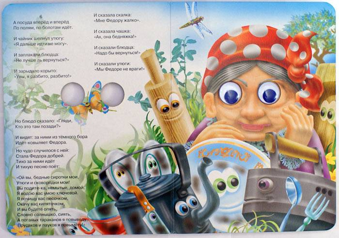 Иллюстрация 1 из 5 для Федорино горе - Корней Чуковский | Лабиринт - книги. Источник: Кнопа2