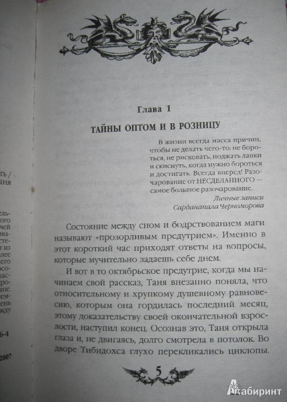 Иллюстрация 1 из 3 для Таня Гроттер и проклятие некромага - Дмитрий Емец | Лабиринт - книги. Источник: Nюша