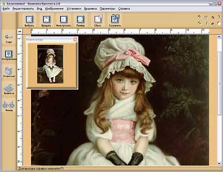 Иллюстрация 1 из 6 для Вышивка крестом 2 (CD) | Лабиринт - софт. Источник: Змей Горыныч