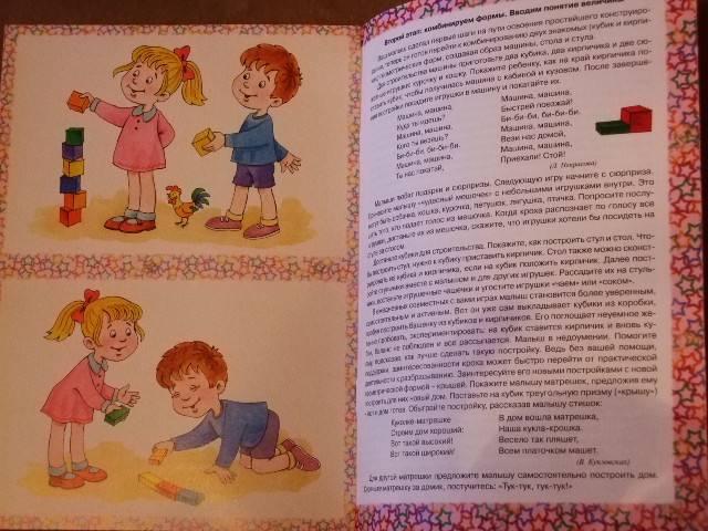 Иллюстрация 6 из 6 для Строим дом хороший. - Юлия Разенкова   Лабиринт - книги. Источник: *  Надежда