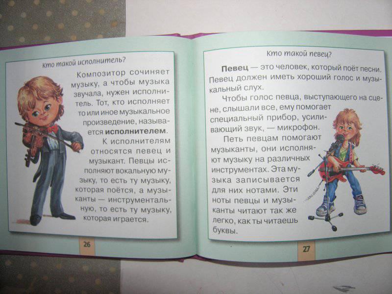 Иллюстрация 16 из 22 для До-ре-ми - Галина Шалаева | Лабиринт - книги. Источник: Нютка