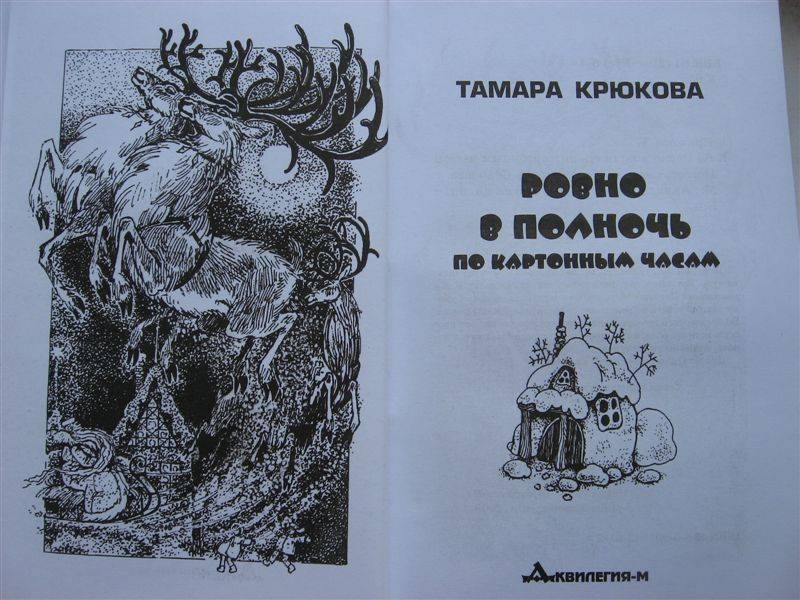 Иллюстрация 1 из 24 для Ровно в полночь по картонным часам: Повесть-сказка - Тамара Крюкова | Лабиринт - книги. Источник: Юта