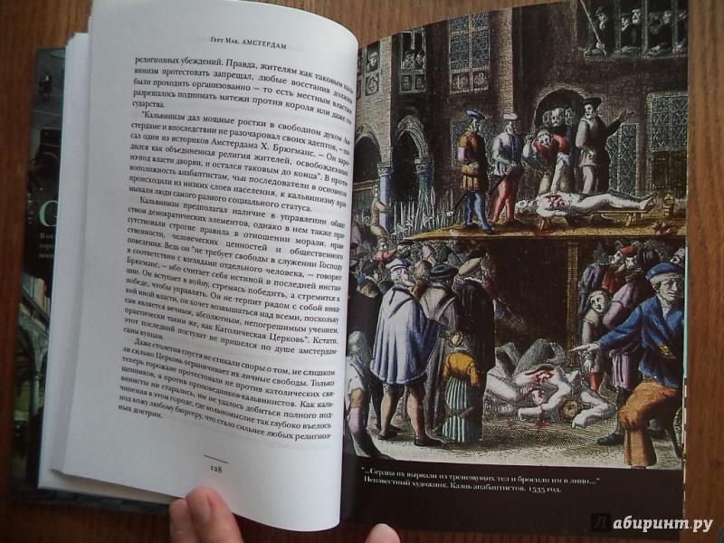 Иллюстрация 22 из 47 для Амстердам. Один город - одна жизнь - Геерт Мак   Лабиринт - книги. Источник: Kirill  Badulin