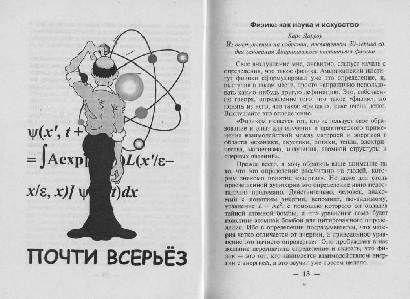 Иллюстрация 3 из 7 для Физики смеются. Но смеются не только физики | Лабиринт - книги. Источник: Наталья'