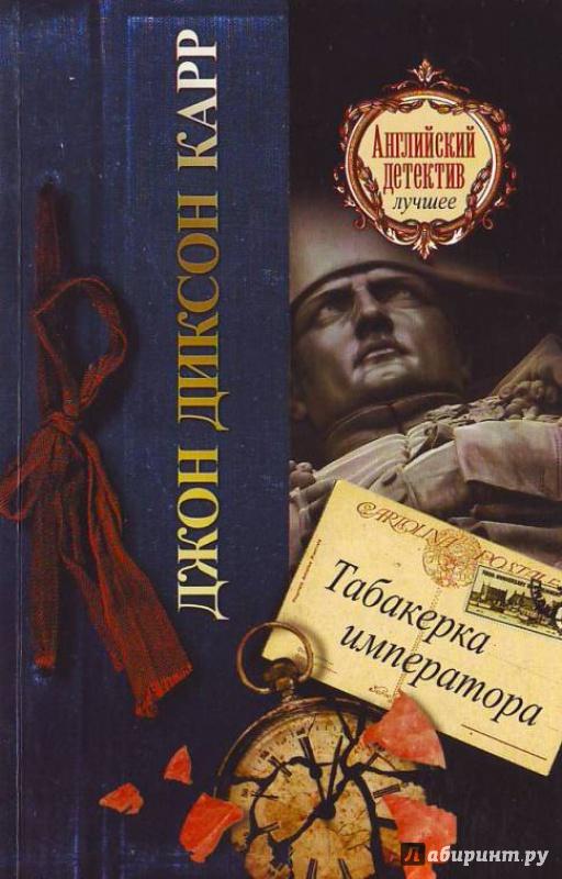Иллюстрация 1 из 7 для Табакерка императора - Джон Карр | Лабиринт - книги. Источник: Прекрасная Маркиза