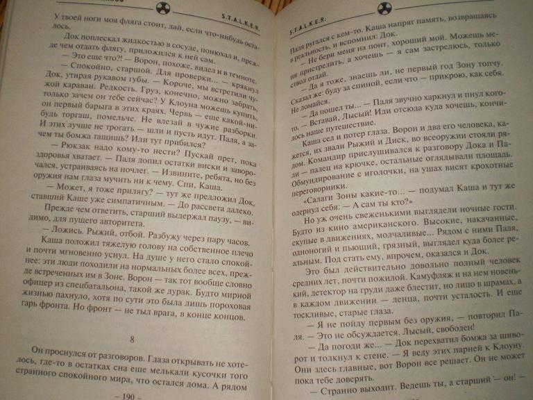 Иллюстрация 9 из 28 для Дезертир - Алексей Степанов | Лабиринт - книги. Источник: Ирина