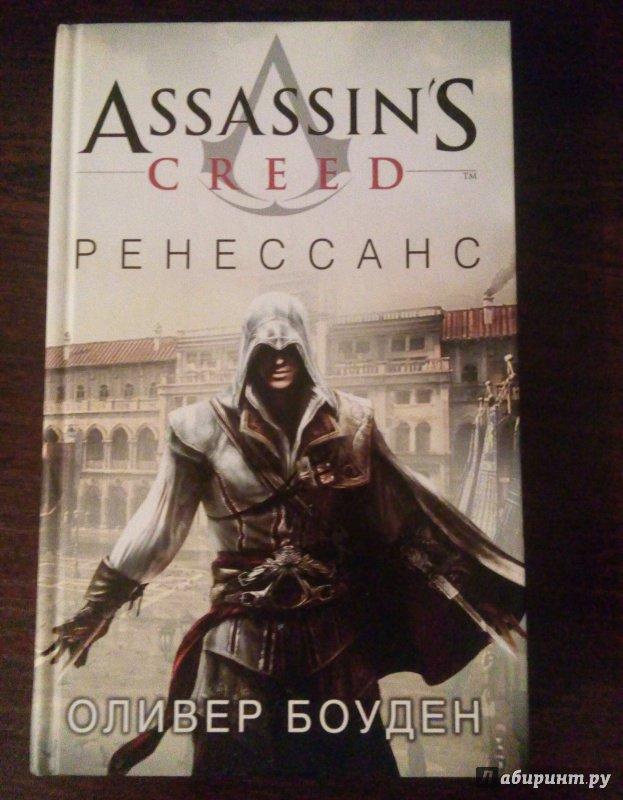 Иллюстрация 28 из 30 для Assassin's Creed. Ренессанс - Оливер Боуден | Лабиринт - книги. Источник: Хазарадзе  Анна Сергеевна
