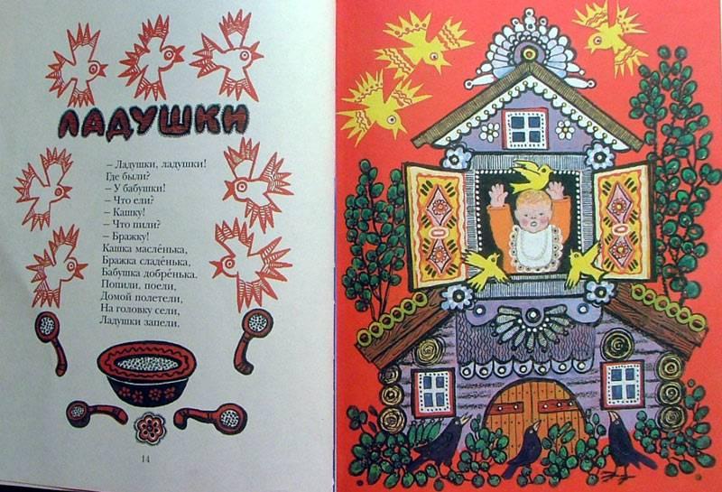 ворошиловском районе русские народные потешки с картинками рать будет век
