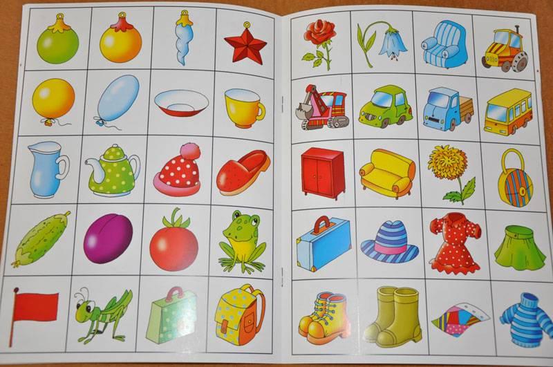Игры в картинках для развития внимания памяти