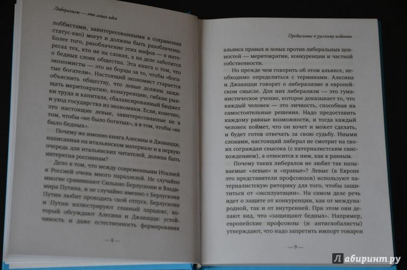 Иллюстрация 7 из 10 для Либерализм - это левая идея - Алесина, Джавацци | Лабиринт - книги. Источник: cyrillic