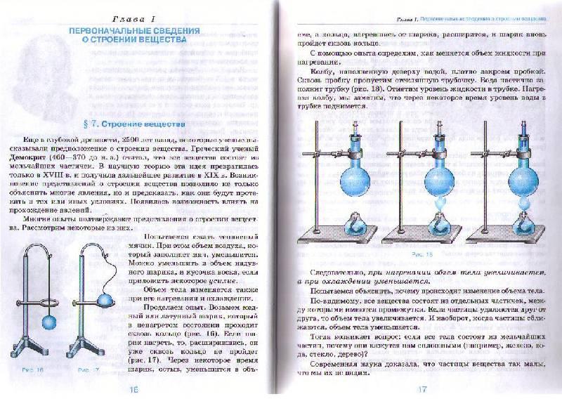 Иллюстрация 30 из 37 для Физика. 7 класс - Александр Перышкин | Лабиринт - книги. Источник: Ya_ha
