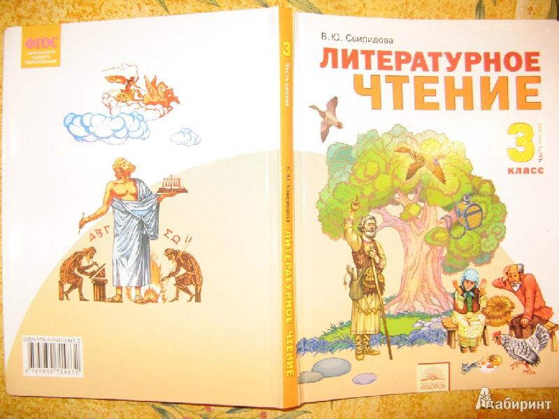 Картинки из учебника по чтению