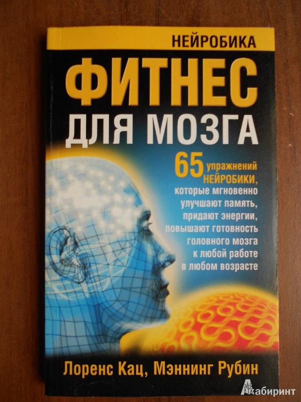 Иллюстрация 1 из 12 для Фитнес для мозга - Кац, Рубин   Лабиринт - книги. Источник: Нарышкин  Сергей