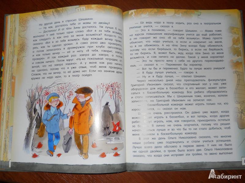 Иллюстрация 19 из 36 для Открой книгу! Витя Малеев в школе и дома - Николай Носов   Лабиринт - книги. Источник: maaiys
