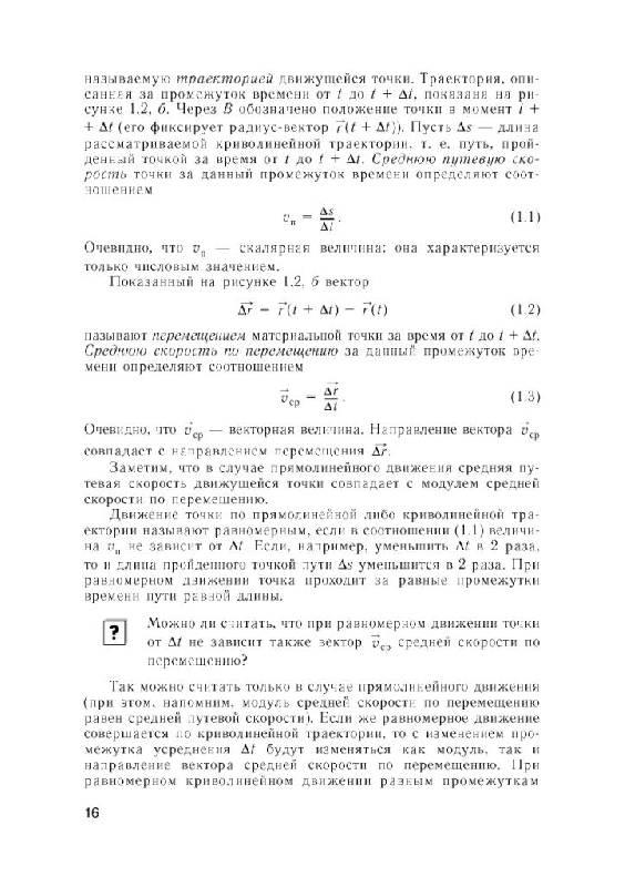 Иллюстрация 16 из 33 для Современный курс физики. Механика - Лев Тарасов | Лабиринт - книги. Источник: Юта