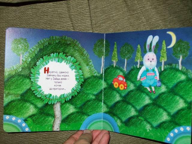 Иллюстрация 1 из 10 для Про зайку - Николай Хлебников | Лабиринт - книги. Источник: *  Надежда