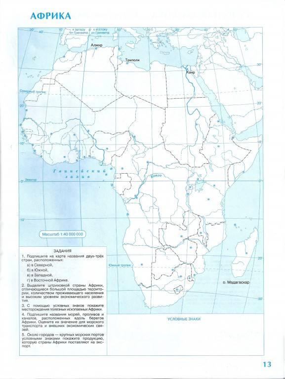 Иллюстрация 25 из 27 для География. 10 класс. Контурные карты. ФГОС | Лабиринт - книги. Источник: Scary