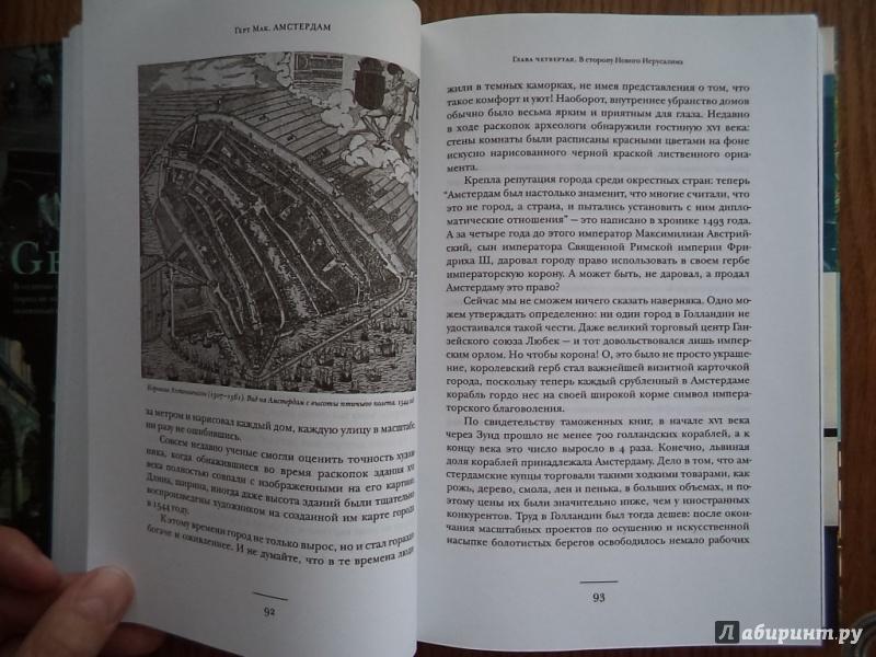Иллюстрация 21 из 47 для Амстердам. Один город - одна жизнь - Геерт Мак | Лабиринт - книги. Источник: Kirill  Badulin
