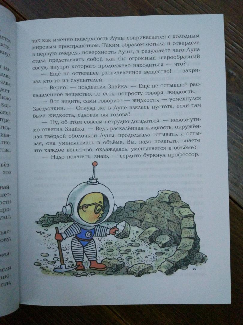 Иллюстрация 7 из 27 для Незнайка на Луне - Николай Носов   Лабиринт - книги. Источник: Людмила К.
