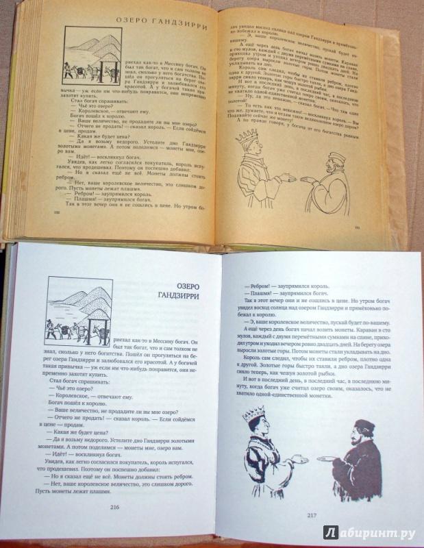 Иллюстрация 20 из 38 для Три апельсина. Итальянские народные сказки | Лабиринт - книги. Источник: Алонсо Кихано