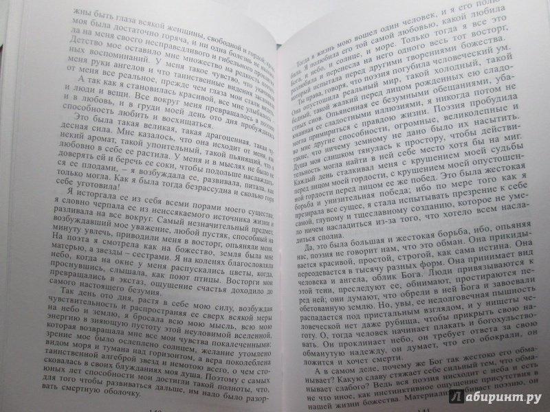 Иллюстрация 26 из 38 для Лелия - Жорж Санд | Лабиринт - книги. Источник: bродяжник
