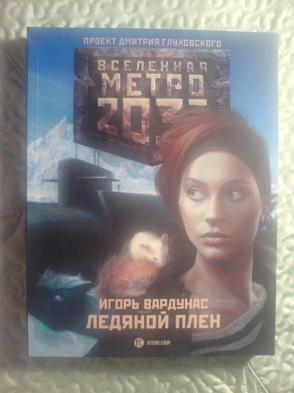 Иллюстрация 14 из 18 для Метро 2033: Ледяной плен - Игорь Вардунас | Лабиринт - книги. Источник: weles